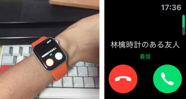 Apple Watchで電話