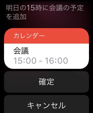 Siriで予定を追加