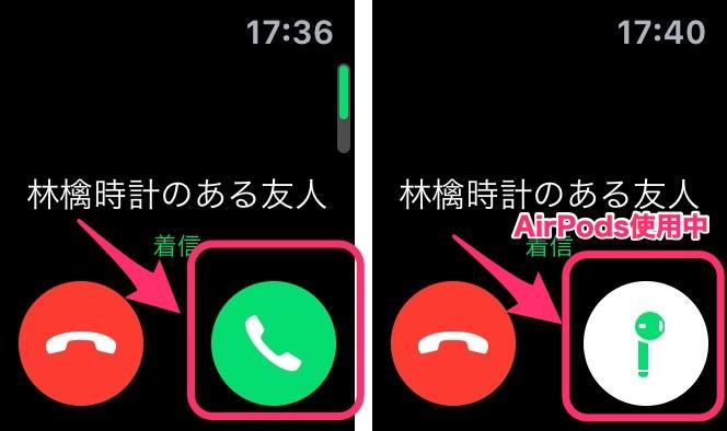 電話に応答する