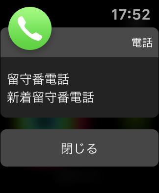 新着留守番電話