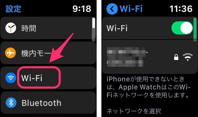 Wi-Fiの接続設定