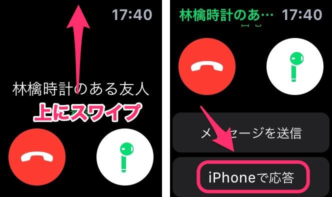 iPhoneで応答する