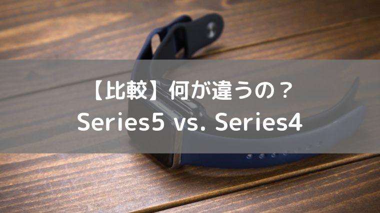 【比較】 Series5 vs. Series4