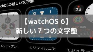 watchOS6の新文字盤