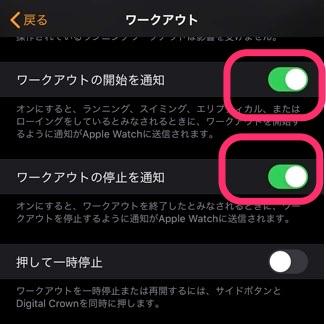 「watch」アプリ