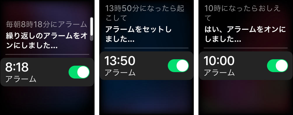 Siriにアラームを頼む