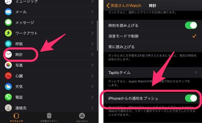 iPhoneとの連係