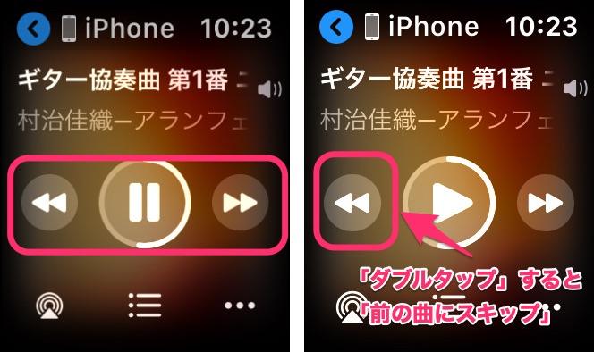 再生アプリの操作