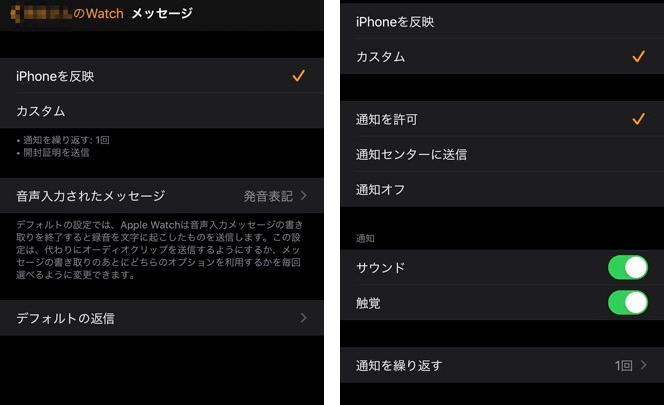 メッセージアプリの通知設定
