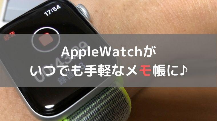 Apple Watchのボイスメモ