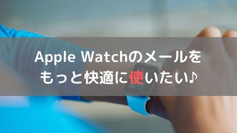 Apple Watch版メールアプリの使い方