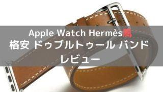 Apple Watch Hermès風