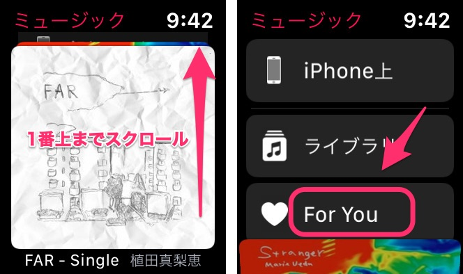 「For You」を使う