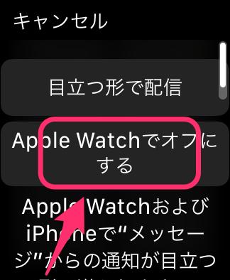 アプリの通知をオフにする