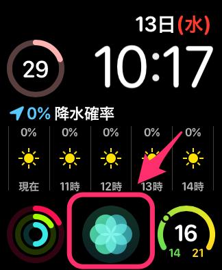 「呼吸」アプリ