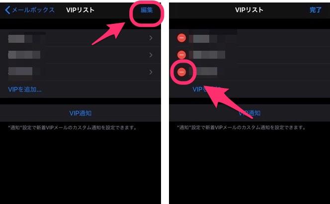 VIPから削除