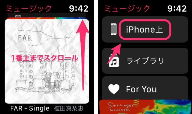 「iPhone上」をタップ