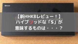 新HHKBレビュー