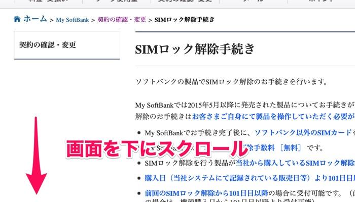 「SIMロック解除手続き」の画面を下にスクロール