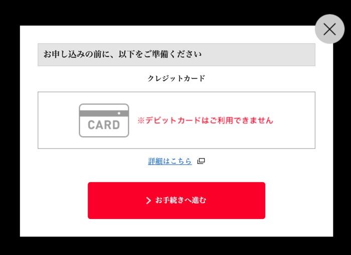 クレジットカードを準備
