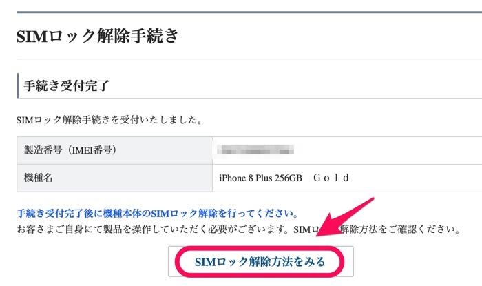 My SoftBankでの手続きの受付が完了しました