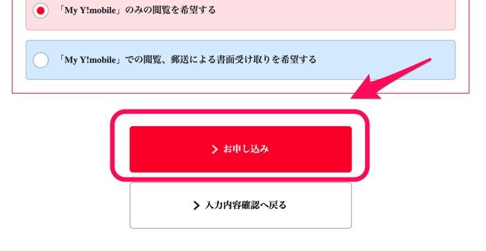 「お申込み」をクリック
