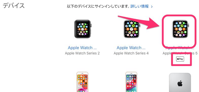 Apple Payの情報を削除