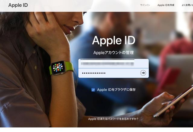 AppleIDを管理