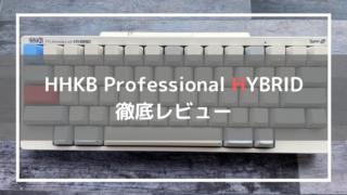 PFU HHKB Professional HYBRID