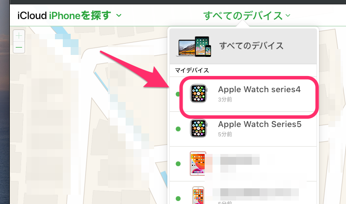 Apple Watchを探す