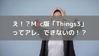 Mac版Things3の期限の複数設定