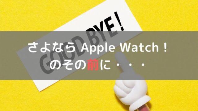 Apple Watchを売る前に