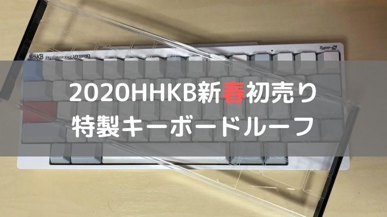 2020HHKB新春初売り 特製キーボードルーフ