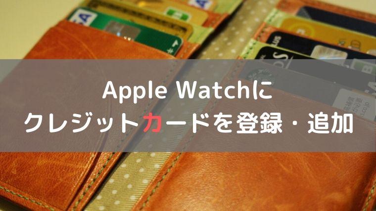 Apple Watchに クレジットカードを登録する方法