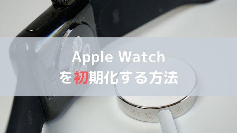 Apple Watchを 初期化する方法
