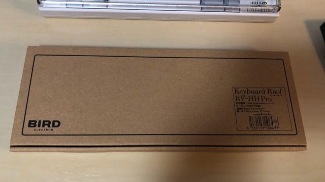 キーボードルーフのパッケージ