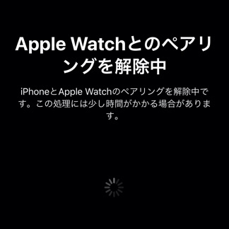 Apple Watchを初期化中