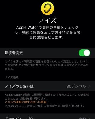 iPhoneのWatchアプリで設定
