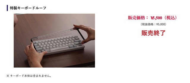 2020HHKB 新春初売り「特製キーボードルーフ」