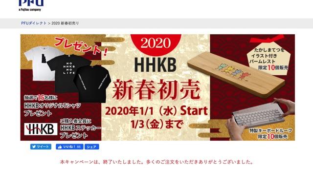 2020HHKB 新春初売り