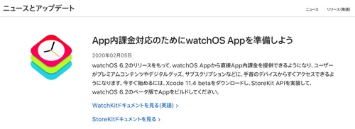 App内課金対応のためにwatchOS_Appを準備しよう_-_ニュース_-_Apple_Developer500