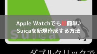 Apple Watchでも超簡単に Suicaを新規作成する方法