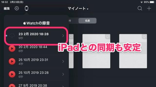 iPad版との同期