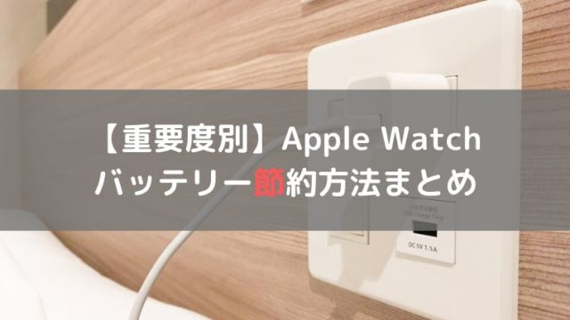 Apple Watchのバッテリー節約方法