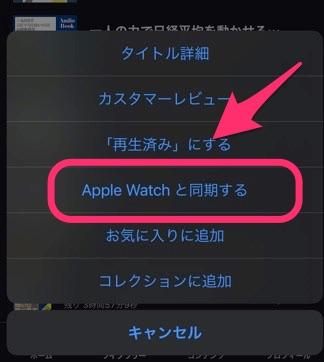 Apple Watchと同期する