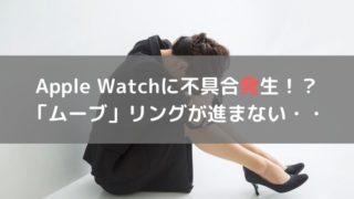 Apple Watchのムーブが進まない