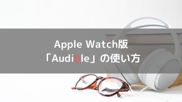 Apple Watch版 「Audible」の使い方
