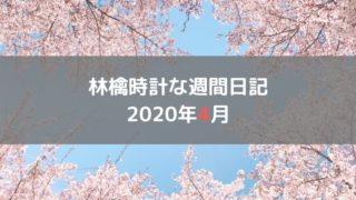 林檎時計な週間日記 2020年4月