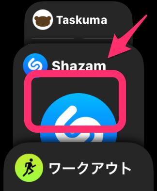 DockからShazamを軌道