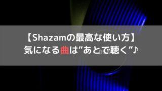 Apple Watch版Shazam